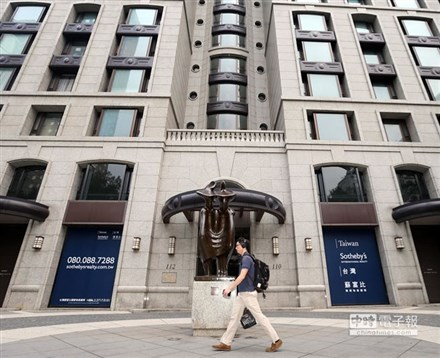 Taipei boasts world's 2nd most expensive property sale
