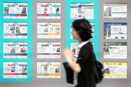 日本房产购买程序